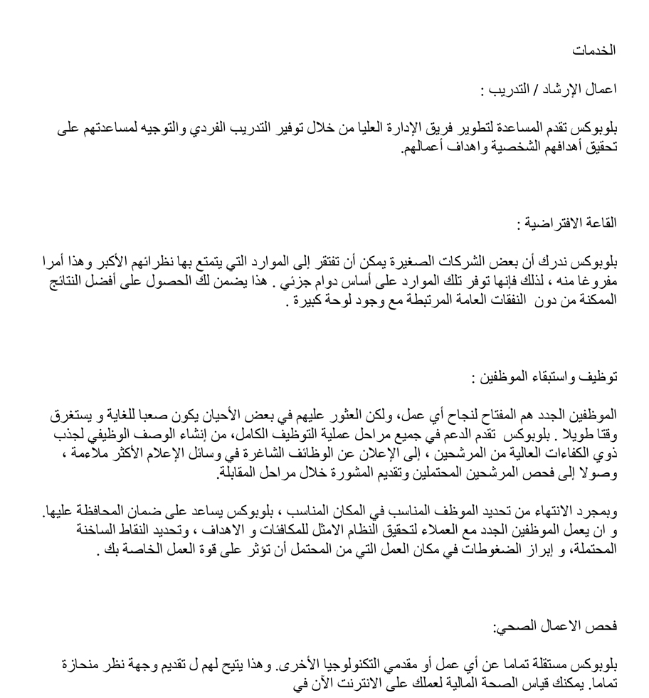Arabic Services Page 1